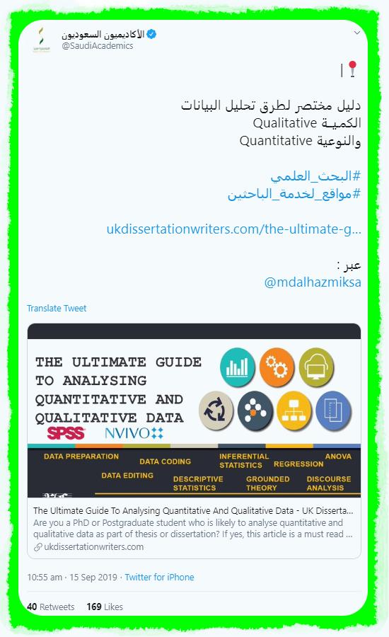UKDW_Influencer Tweet_3_UK-Dissertation-Writers