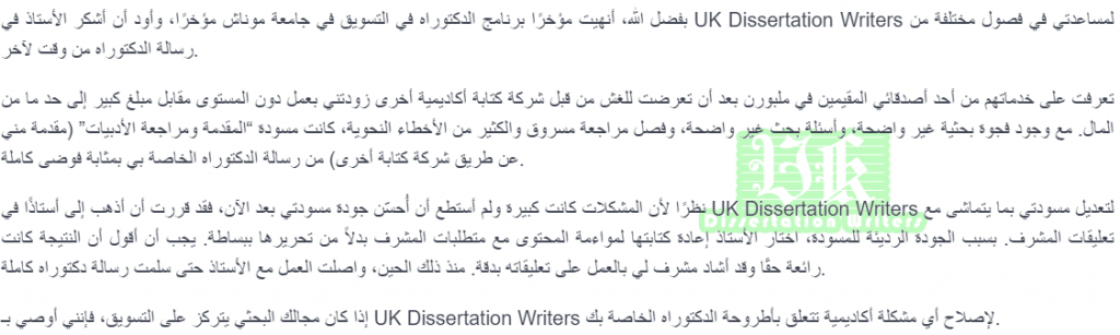 Client Testimonial - Review 2 - UK Dissertation Writers